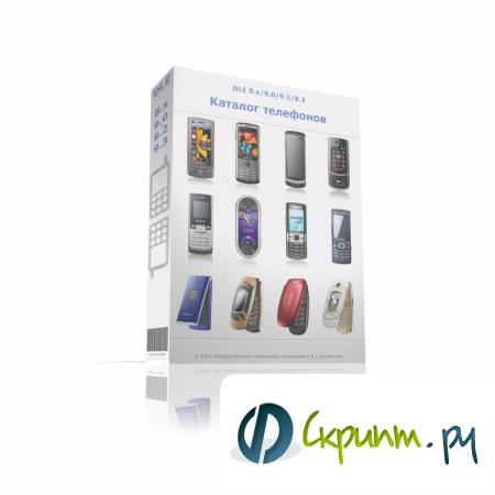 Каталог мобильных телефонов DLE 9.3