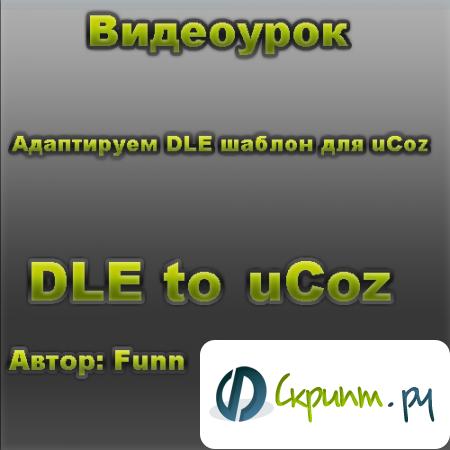 Как адаптировать DLE шаблон для uCoz