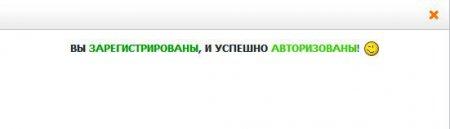Быстрая регистрация v1.1