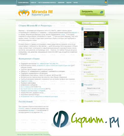 HTML Шаблон Mirandarp