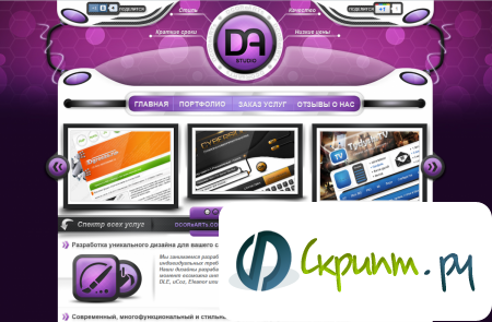 Портфолио сайта dcorearts
