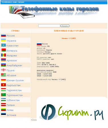 Телефонные коды городов PHP+mySQL 2011