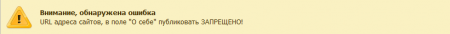 Хак Запрет ссылок в профиле пользователя с выбором определенных групп