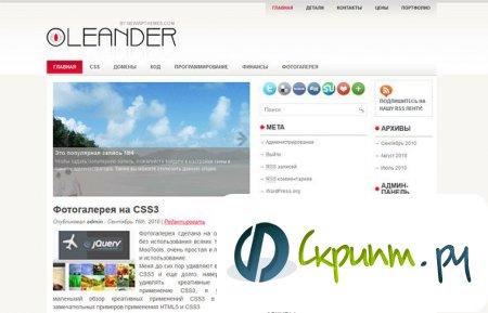 Leander 3.0