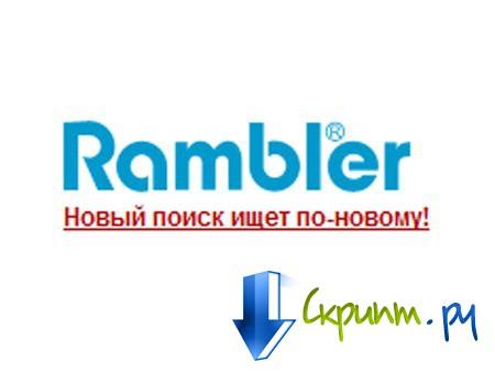 Оптимизация под Рамблер