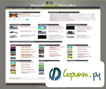 StandAloneArcade v1.4 - бесплатный игровой Скрипт сайта