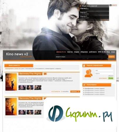 Kino news v2 9.4 DLE стильный шаблон фильмов кино