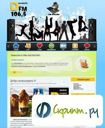Шаблон Радио онлайн для DLE