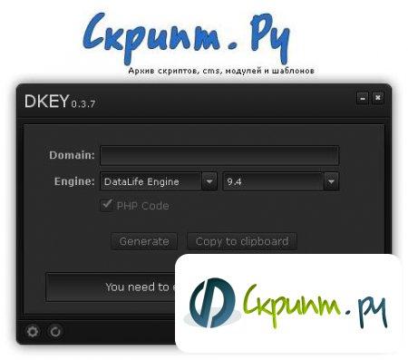 Генератор лицензий DKEY v0.3.7
