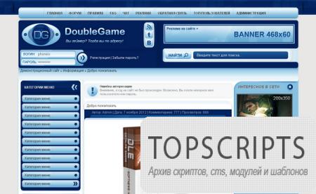 Шаблон DoubleGame Blue для DLE 9.4