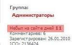 Сколько дней пользователь не был на сайте
