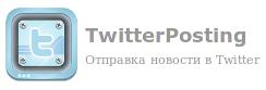Модуль TwitterPoster v.1.2