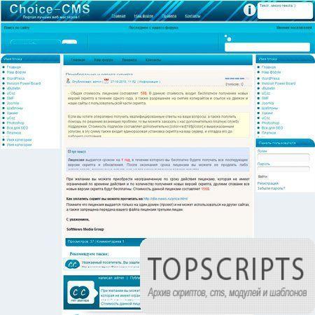 Choice-Cms [DLE 9.4]