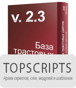 База трастовых сайтов v2.3