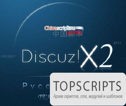 Discuz! X2