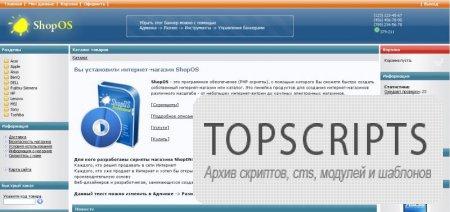 ShopOS 2.5.9 FULL
