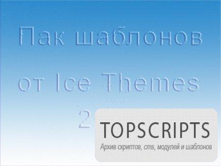 Сборник шаблонов для Joomla от IceThemes (Пак 2011) + PSD + Модули и базы сайтов
