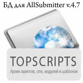 Базы для AllSubmitter v.4.7 от 15.12.2011 года