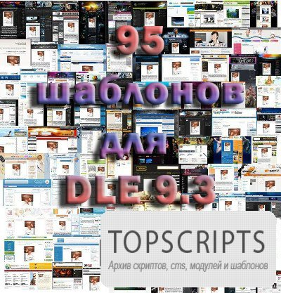 95 шаблонов для DLE 9.3 (темы для DLE)