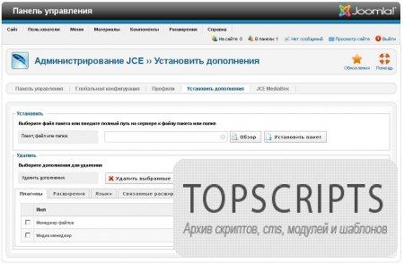 WYSIWYG Редактор JCE (Joomla Content Editor)