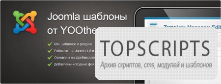 60+ шаблонов YOOtheme Joomla Templates