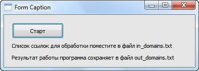 Программа обрезатель ссылок до домена