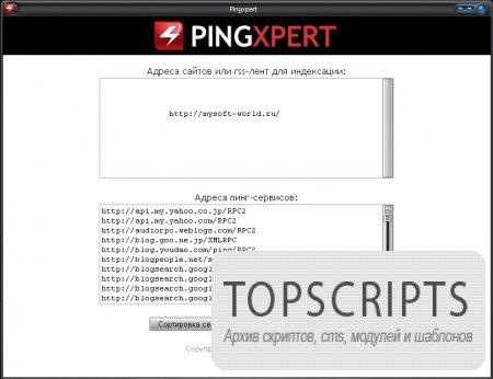 Программы пингаторы Pingxpert и Пинговалка