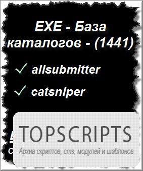 EXE - База каталогов v - 1.0 (beta)