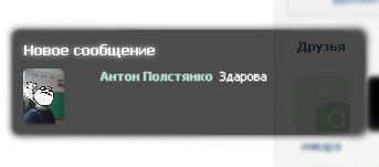 Уведомления о новых сообщениях как во вконтакте