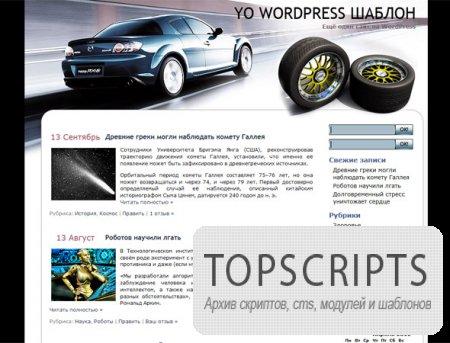 WordPress шаблон Auto 4