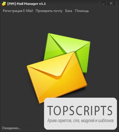 Mail Manager v1.1 - Программа для регистрации и проверки почты.