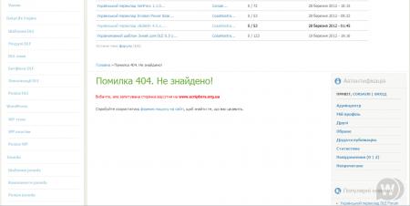 """Хак """"Страница ошибки 404 на DLE"""""""