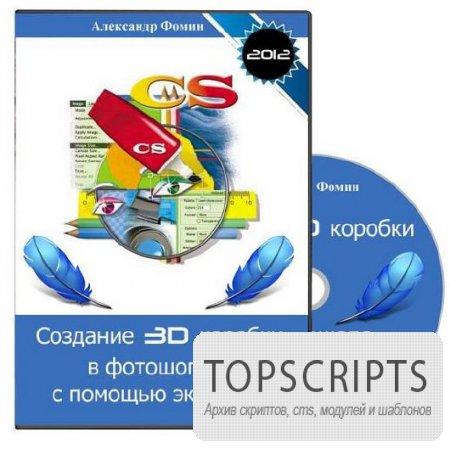 Создание 3D коробки в фотошопе с помощью экшена. Обучающий видеокурс (2012)