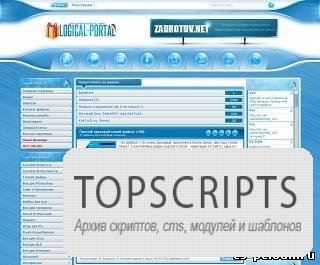 Шаблон Logical - Portal 2012 для uCoz