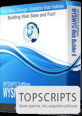 WYSIWYG Web Builder 8.1.0 [Eng + Rus]