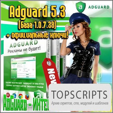 Adguard 5.3 (База 1.0.7.38) + официальные ключи