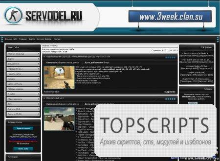 Новый шаблон сайта SERVODEL для uCoz 2012
