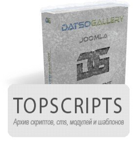Компонент Datso Gallery v1.9.6 and v1.14 для Joomla