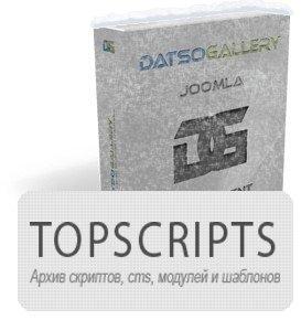 ��������� Datso Gallery v1.9.6 and v1.14 ��� Joomla