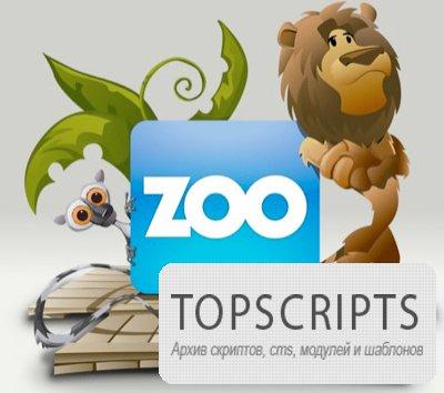 Компонент ZOO v2.6.2 для Joomla