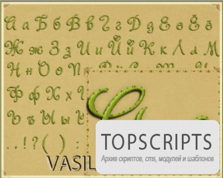 Алфавит с колючками