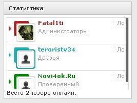 Расширенная онлайн статистика для ucoz без php