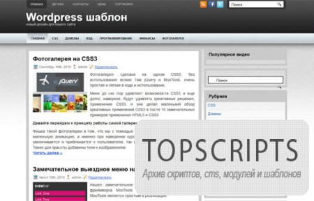 Шаблон Innovation 2.0 для WordPress
