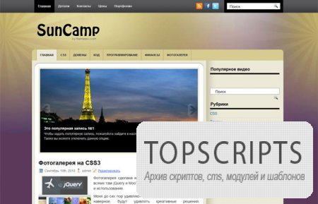 Шаблон SunCamp 2.0 для WordPress