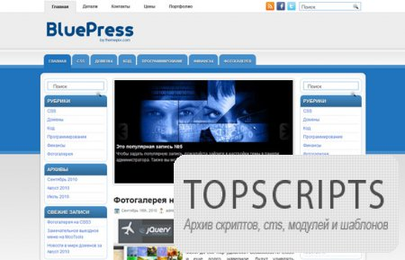 Шаблон BluePress 2.0 для WordPress