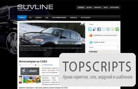 Шаблон SuvLine 1.0 для WordPress