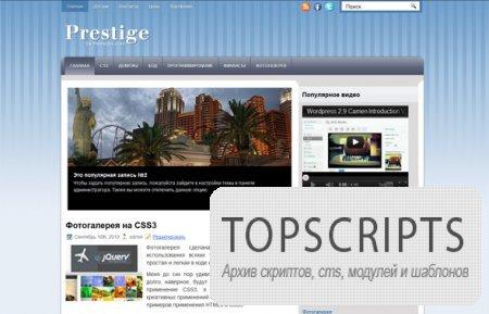 ������ Prestige 2.0 ��� WordPress