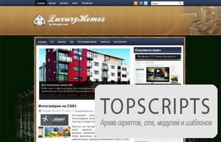 Шаблон LuxuryHome для WordPress