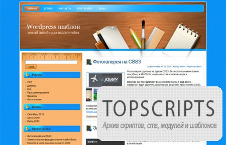 Шаблон Back2School для WordPress