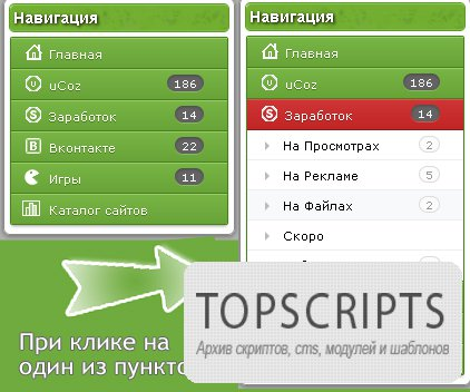 Зелёное меню для uCoz